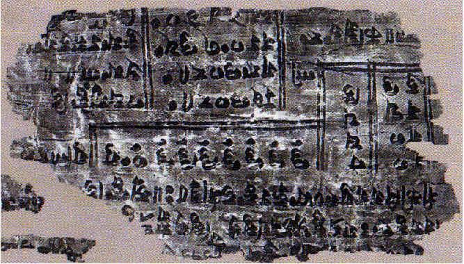 """Dans ce manuscrit indien du 12e siècle, figure le nombre 109 305. Le zéro est représenté par un point, le """"bindu""""."""